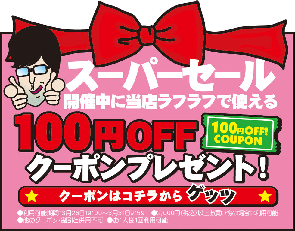 2,000円以上お買上で使える100円OFFクーポン