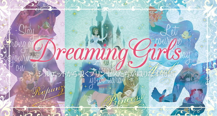 Dreaming Girls
