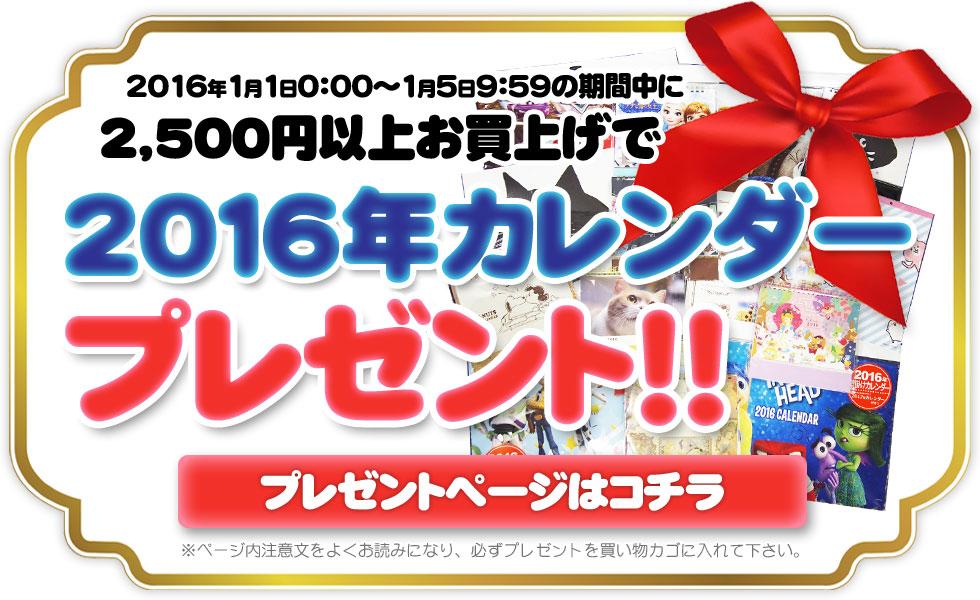 2,500円(税込)以上お買上で2016年カレンダープレゼント☆