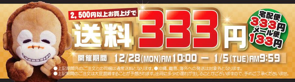 12月28日10:00から1月5日9:59まで2,500円以上お買上げで送料333円