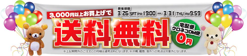 3月26日19:00から3月31日9:59まで3,000円以上お買上げで送料無料
