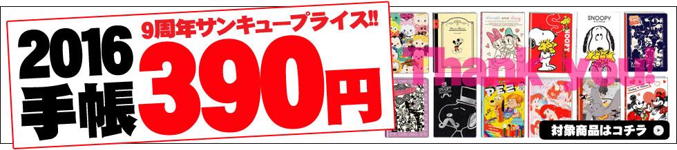 2016年スケジュール帳390円コーナー