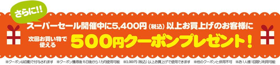スーパーセール期間中5,400円以上お買上で次回使える500円OFFクーポンプレゼント