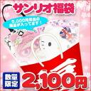 -480 サンリオキャラクター grab bag