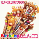 750 Birthday pencil bags / 12 book set ( 1 month ~ 12 month )