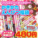 802 characters & fancy will pencil bags