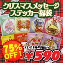 -1041 クリスマスメッセージステッカー bags (set of 8)