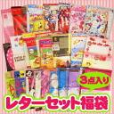 -1033 キャラクターレターセット bags (set of 3)
