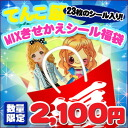 -1181 rollicking MIX ☆ kisekae seal bags
