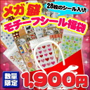 ●Motif seal lucky bag (28 sheet) in the bloom of 1218 mega