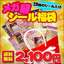 ●Seal lucky bag (28 sheet) in the bloom of 1204 mega