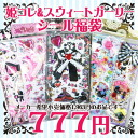 ●1341 princess this & sweet girly seal lucky bag (5 sheet)