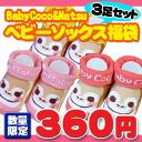 -Set 1967 baby socks 3 feet (9 to 12 cm)