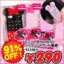 Supports s-iPhone5/5-dicosmo ☆ Silicon jacket bags