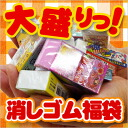 ●1082 large serving eraser lucky bags (entering 14)