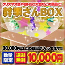 -Secretary's recommended ☆ 10000 ¥ BOX