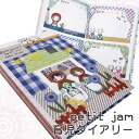 Parenting diary ( parents Mato ) ★ プチジャム 9 ★ ☆ baby products ☆