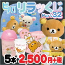 【Rilakkuma】 Viva! Rilakkuji (Raffle)/Part32 (set of 5) ★ Leisurely in the Space series ★