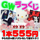 -2330 GW rough lot 1 555 Yen