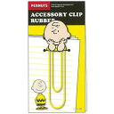 Accessories clip rubber (Charlie brown )★ ビーグルハグ)★