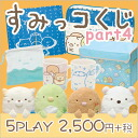 -Sumikko betting /Part4 (set of 5)