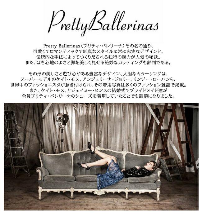 Pretty Ballerinas【プリティバレリーナ】