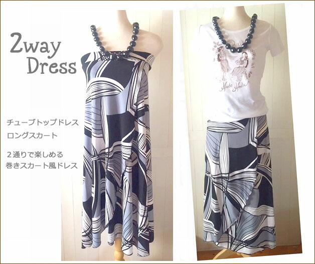 巻きスカート風ドレス