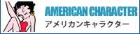 アメリカンキャラクター