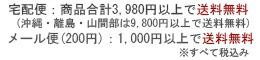 ゆうパック5000円以上で送料無料