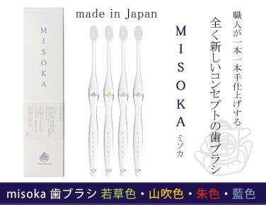 misoka