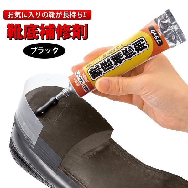 革靴・ハイヒール・ブーツなど 自分で 靴の修理ができる 靴底補修材【 靴 修理 キット 補強 ソール ゴム 接着剤 かかと直し 】【即納】:ララフェスタ