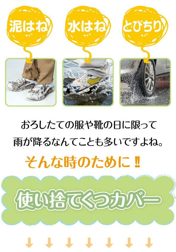 入)(靴カバー 使い捨て 自転車 ...