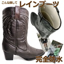 -Keep style intact fully waterproof Western boots rain shoes Era 1950-01 / 02 it stopped raining too! Rain boots women's shoes [click fs3gm]