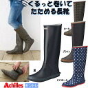0760 boots LB-076 [ILB] FitPacka which can close down rain boots Lady's Achilles boots モントレフィットパッカ! Long boots○