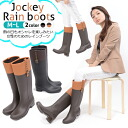 Jockey type pullover boots boots T-002 boots which goes perfect cutely on a day of the rain boots lady's long rain ●