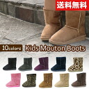 I can wear all ten colors of kids mouton boots color-rich ★ すぽっと! Lead of child kids mouton boots snow boot kids snow boot youth shoes mail order shoes of the mouton boots child shoes boy woman●