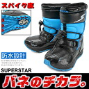 Boots Super Star spring power boy SUPERSTAR kids winter boots-[fs3gm]