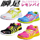 Shun feet girl snsc lemon pie 170 [LEJ 1700] stable driving Junior Achievement kids sneakers girls sneaker-