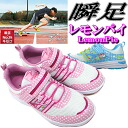 Momentary foot lemon pie girls snsc 933 new sensations wear comfortable sneakers junior kids shoes athletic kids sneaker-[fs3gm]