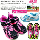 Even the competition of the シュンソクレモンパイ eyewink foot athletic meet shows power! [144] Child Jr. sneakers junior sneaker [19.0-22.0cm] of the LEJ1440 woman●