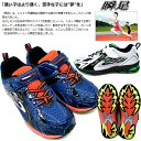 -Snsc kids sneakers Shun feet C011 maneuver on over! In every direction grip exerted sneaker kids shoes.