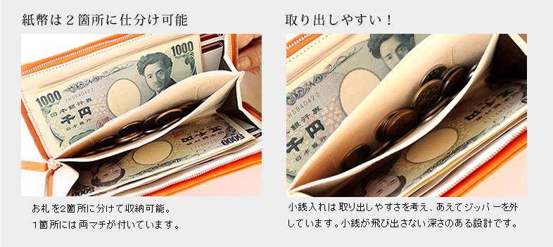 紙幣は2箇所に仕分け可能。取り出しやすい!