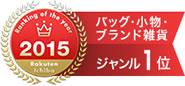 2015 バッグ・小物・ブランド雑貨 ジャンル1位