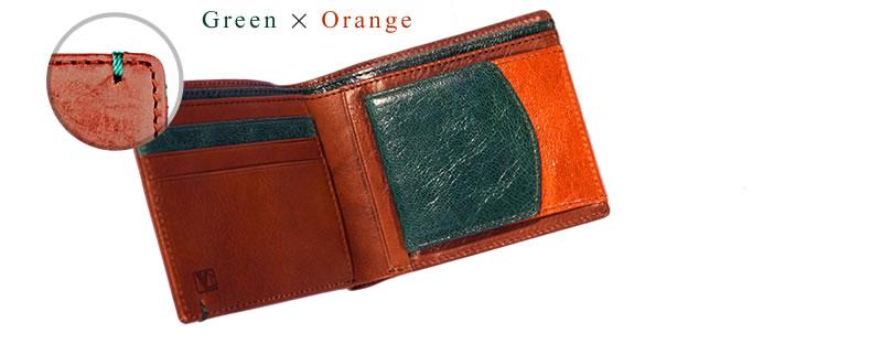 グリーン×オレンジ
