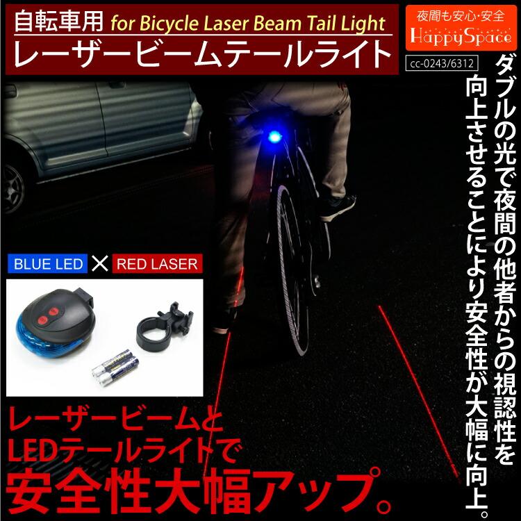 自転車の 自転車 バックライト : 楽天市場】エラー