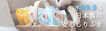 レックの水99.9%おしりふき・手口ふき。安心と安全を赤ちゃんにお届けします。