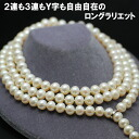 Beautiful large powerful long deli! Pomp for preeminent volume is 10 mm Freshwater Pearl 90 cm and 120 cm Lariat