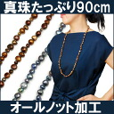 The genuine pearl which a baroque freshwater pearl 90cm long necklace is form with color brown / blue-black amiability available and is put on a jingle to ♪ casual clothes cutely