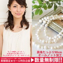 The genuine pearl which it is put on a jingle to ♪ casual clothes in form with the baroque freshwater pearl 90cm long necklace amiability cutely