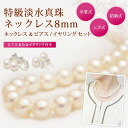 It became the large ball 8mm freshwater pearl necklace & pierced earrings / earrings set all knot processing, set, and an unrivaled article came back! It is the best grade and approved special brightness in the Chinese largest pearl suppliers